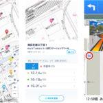 住宅地図を活用した「配達アプリ」がバージョンアップ、ナビゲーション機能が追加