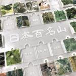 日本百名山をフルカラー3Dプリントしたストラップヘッド「手のり山頂 お~山さん」が発売