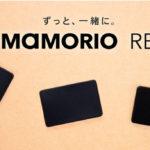 MAMORIO、小型紛失防止デバイス「MAMORIO RE」の3個入りを発売