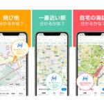 「地図マピオン」のiOS版が大幅リニューアル、「境界線マップ」や「えきのなまえマップ」が追加