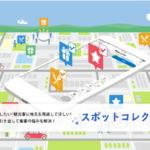 モバイルライフジャパン、地図上のスポットにチェックインするとポイントを付与できるサービス「スポットコレクション」を提供開始