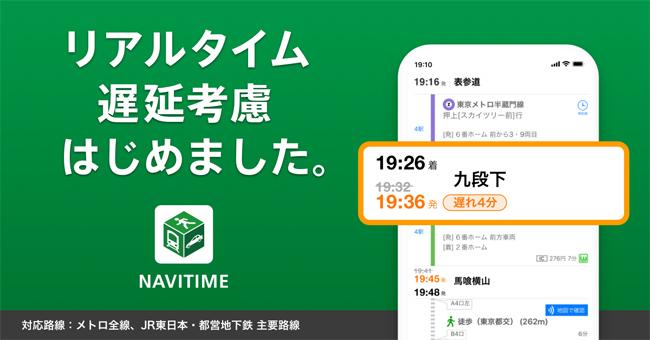ナビタイム、現在発生中の列車遅延を考慮したルート検索機能を提供開始