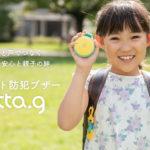 otta、GPSを活用した子どもや高齢者の見守りサービス「otta.g」を12月に提供開始