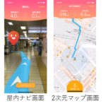 ARナビアプリ「PinnAR」に屋内ナビ機能が追加、新宿駅構内を案内可能に