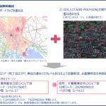 アグレックス、GIS上で住所情報のエリアを可視化する「ADO-POLYGON」を提供開始