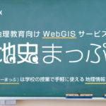 インフォマティクス、地理教育向けWebGISサービス「地史まっぷ」の公式サイトをオープン
