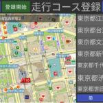 マップル、業務用カーナビのSDKパッケージ「配送ヘルパー」を発売