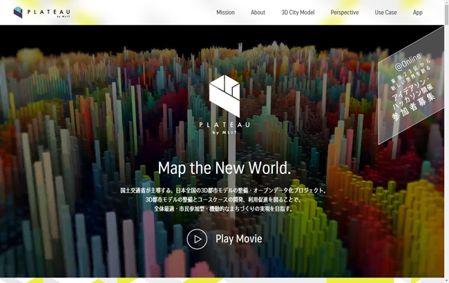国交省、3D都市モデルを整備するプロジェクト「プラトー」のティザーサイトを公開