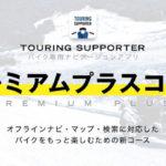 ナビタイム、バイク専用ナビアプリ「ツーリングサポーター」の「プレミアムプラス」コースを提供開始