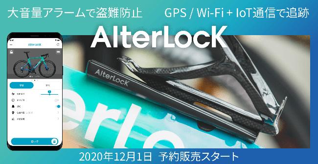 ネクストスケープ、自転車用盗難防止デバイス「AlterLock」新モデルを発売