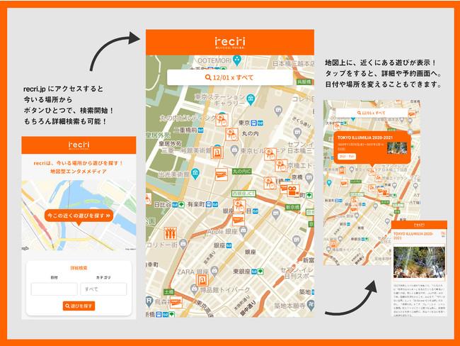 地図上でエンタメ情報を探せる「recri」、東京エリアでサービスを提供開始