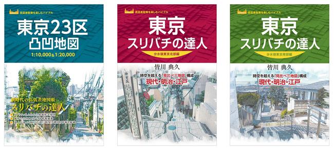 昭文社、凸凹を可視化した地図帳「東京23区凸凹地図」など3冊を発売