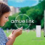 ソニー、世界最小・最軽量の音声機能付きGPSトラッカーを使った見守りサービス「amue link」を提供開始