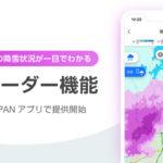 ヤフー、「Yahoo! JAPAN」アプリで雨雪レーダー機能を提供開始