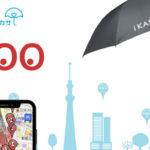 アイカサ、「goo地図」に傘のシェアリングスポットの掲載を開始
