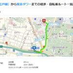 MapFan、スポット検索をすると周辺の駅や主要な都市からのルートがわかる機能を追加