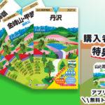 「山と高原地図」2021年版が発売、購入者特典で同一エリアのアプリが1年間無料に