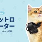 Gloture、ペット用GPSトラッカー「Sumatacoペットロケーター」の支援募集を開始
