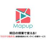 Eukarya、地理教員向けオンライン学習サービス「Mapup」にコミュニティ機能を追加
