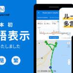 「自転車NAVITIME」が多言語に対応、全機能を英語と中国語で利用可能に