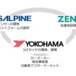 ゼンリン、横浜ゴム、アルプスアルパインの3社が共同でタイヤ・路面検知システムの実証実験を開始