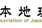 日本地理学会、「地理総合」必修化に向けたメッセージを発表