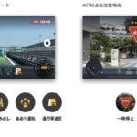 ナビタイム、AIとARを搭載したドライブレコーダーアプリ「AiRCAM」を提供開始