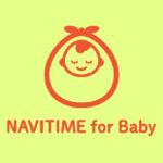 ナビタイム、子連れの移動をサポートする「NAVITIME for Baby」を提供開始