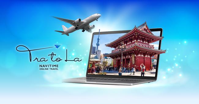 ナビタイム、旅行者と現地ガイドをリアルタイムでつなぐオンライン旅行サービス「Tra to La」を提供開始