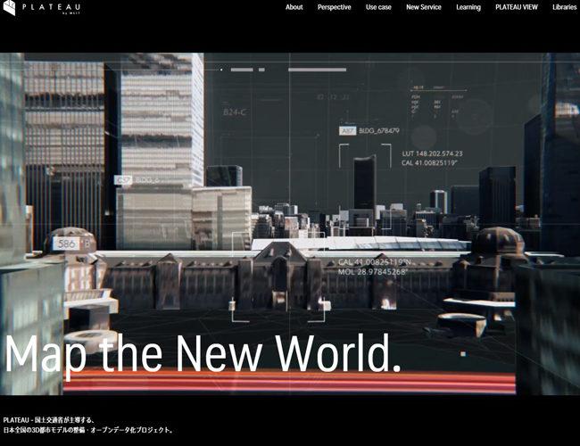 国交省が「Project PLATEAU ver1.0」をリリース、全国56都市の3D都市モデルを公開