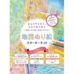 ゼンリン、地図に好きな色を塗って楽しめる「地図ぬり絵」を発売