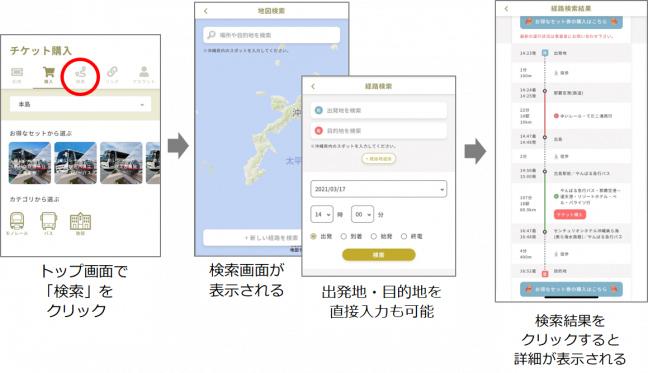 「沖縄 MaaS」のフェーズ2がサービス開始、ゼンリンの地図機能が追加