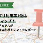 地図アプリ利用率1位は「Googleマップ」、利用トレンドのレポートが公開