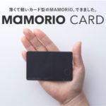 MAMORIO、ワイヤレス充電可能なカード型紛失防止デバイス「MAMORIO CARD」を発売
