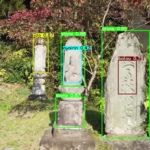 ミドリアイティ、車載動画からAIで路傍の石仏や石造物を検出する技術を開発