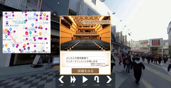 昭文社グループとブイテック研究所、360度動画を活用したバーチャル街歩きコンテンツを提供開始