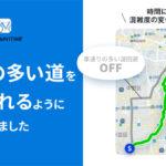 「自転車NAVITIME」、車通りの多い道を回避したルート検索が可能に