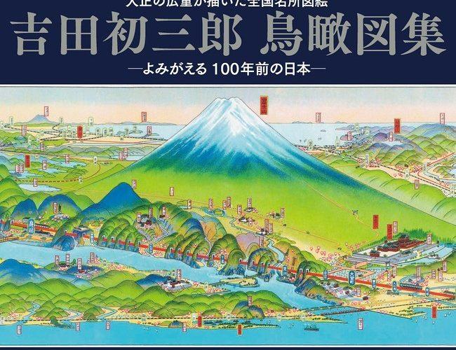 昭文社、鳥瞰図絵師・吉田初三郎の作品を集めた「吉田初三郎鳥瞰図集」を発売