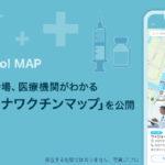 Yahoo! MAP、新型コロナワクチンの接種会場・医療機関を確認できる機能を提供開始