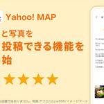 Yahoo! MAP、飲食店・施設のクチコミと写真を同時に投稿できる機能を提供開始