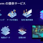 ESRIジャパン、地図システム・アプリの開発環境「ArcGIS Platform」を提供開始