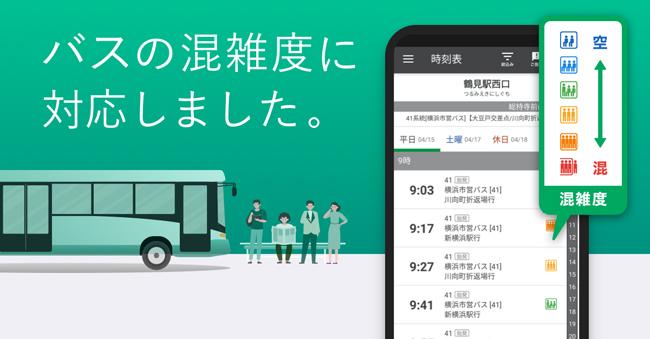 ナビタイム、バスの混雑度を6段階のアイコンで表示する「バス混雑予測」を提供開始