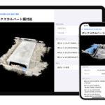 オプティム、iPhone ProやiPad Proを使って3次元測量ができるアプリを提供開始