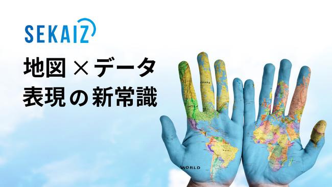 スカイマティクス、多彩な地図表現を自動化するクラウドサービス「SEKAIZ」を提供開始