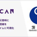 バカンと茨城県、災害時での混雑情報配信に関する協定を締結