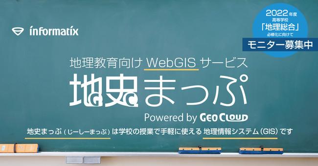 インフォマティクス、地理教育向けWebGIS サービス「地史まっぷ」に写真連携機能を追加