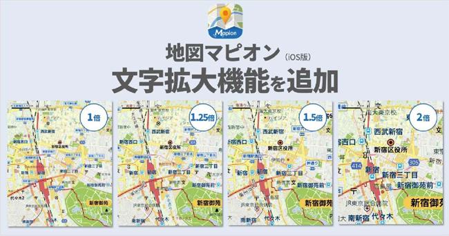 「地図マピオン」iOS版に地図上の文字のサイズを拡大できる機能が追加