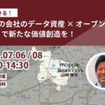 マップル、地図を使ったビジネスデータの分析方法を学べる無料ウェビナーを開催