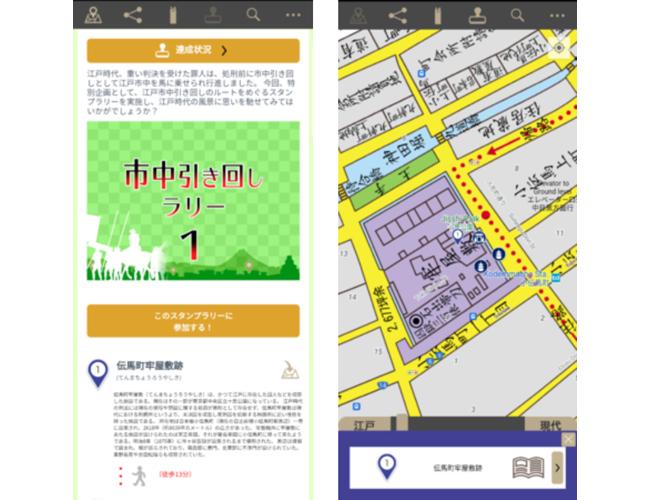 """古地図アプリ「大江戸今昔めぐり」、""""市中引き回し""""のルートをめぐるスタンプラリーを実施"""