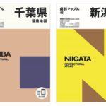昭文社が道路地図シリーズ「県別マップル」をリニューアル、高速道路索引や特製ルーペ付き